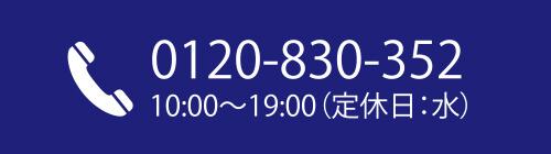 0120-830-352 10:00〜20:00(定休日:水)