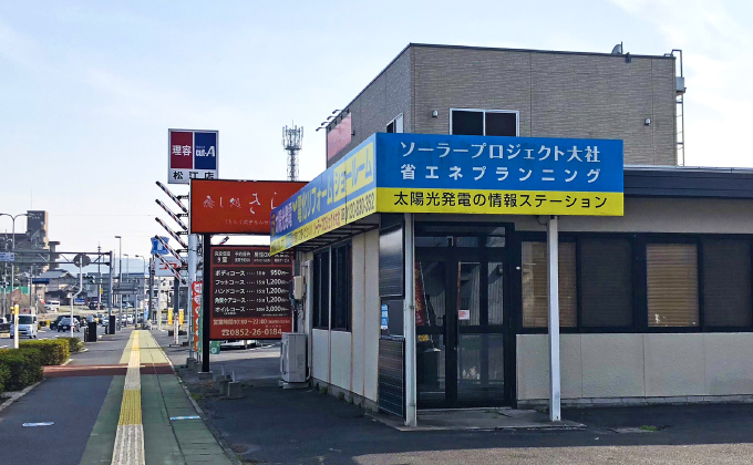 松江店の写真