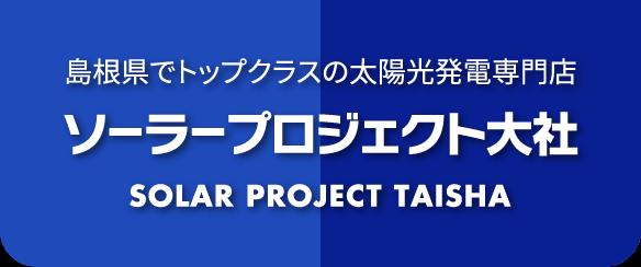 島根県でトップクラスの太陽光発電専門店 ソーラープロジェクト大社 SOLAR PROJECT TAISHA