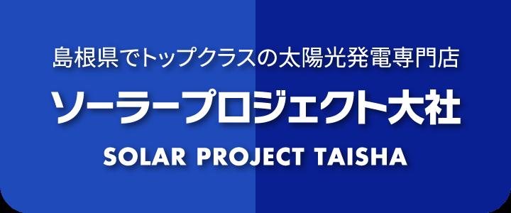 島根県でトップクラスの太陽光発電・蓄電池専門店 ソーラープロジェクト大社 SOLAR PROJECT TAISHA