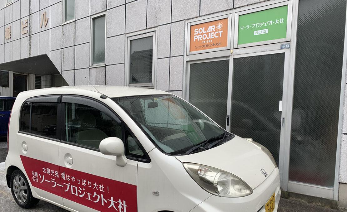 松江店の外観