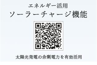ソーラーチャージ機能の活用方法QRコード