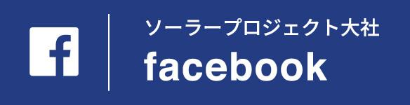 ソーラープロジェクト大社 facebook