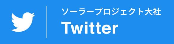 ソーラープロジェクト大社 Twitter