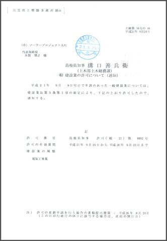 建築許可証の写真